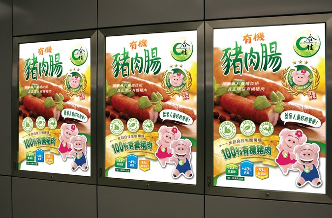 MTR advertisement